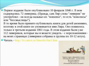 Первое издание было опубликовано 10 февраля 1846 г. В нем содержались 72 лиме