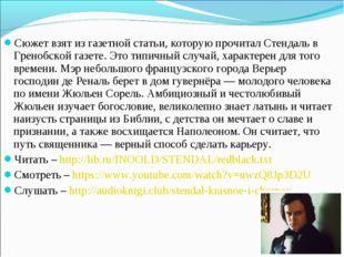 Сюжет взят из газетной статьи, которую прочитал Стендаль в Гренобской газете.