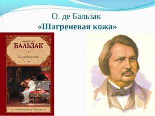 О. де Бальзак «Шагреневая кожа»