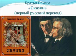 Братья Гримм «Сказки» (первый русский перевод)