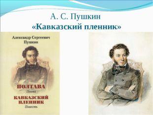 А. С. Пушкин «Кавказский пленник»