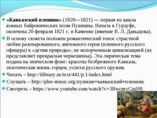 «Кавказский пленник»(1820—1821)— первая из цикла южныхбайронических поэмП