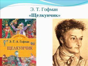 Э. Т. Гофман «Щелкунчик»