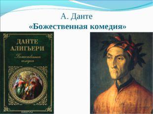 А. Данте «Божественная комедия»