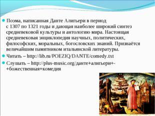 Поэма, написаннаяДанте Алигьерив период с1307по1321годыи дающая наибол