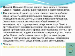Николай Иванович Сладков написал свою книгу в традиции «Лесной газеты» Бианки