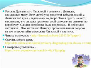 Рассказ Драгунского Он живой и светится о Дениске, ожидавшем маму. Всех детей