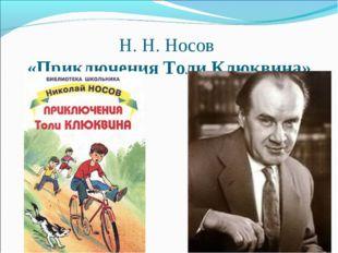Н. Н. Носов «Приключения Толи Клюквина»