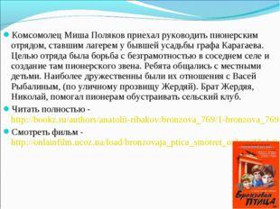 Комсомолец Миша Поляков приехал руководить пионерским отрядом, ставшим лагере