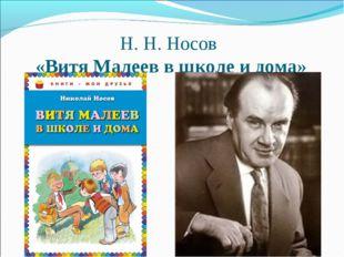 Н. Н. Носов «Витя Малеев в школе и дома»