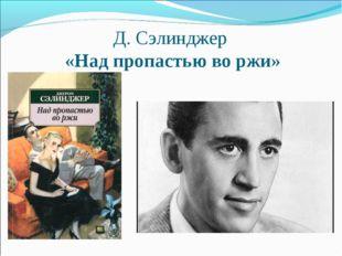 Д. Сэлинджер «Над пропастью во ржи»