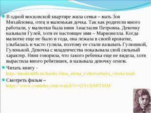 В одной московской квартире жила семья – мать Зоя Михайловна, отец и маленька