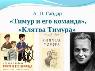 А. П. Гайдар «Тимур и его команда», «Клятва Тимура»