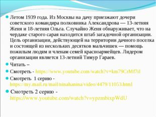 Летом 1939 года. Из Москвы на дачу приезжают дочери советского командира полк