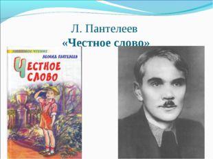 Л. Пантелеев «Честное слово»