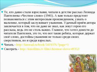 Те, кто давно стали взрослыми, читали в детстве рассказ Леонида Пантелеева «Ч