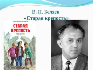 В. П. Беляев «Старая крепость»