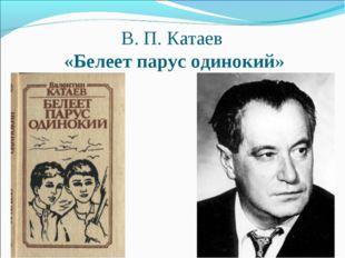 В. П. Катаев «Белеет парус одинокий»