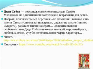 Дядя Стёпа—персонаж советского писателяСергея Михалковаиз одноименной поэ