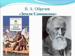 В. А. Обручев «Земля Санникова»