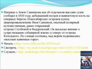 Впервые о Земле Санникова как об отдельном массиве суши сообщил в1810 годуд