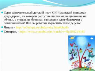 Один замечательный детский поэт К.И.Чуковский придумал чудо-дерево, на которо