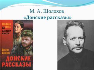 М. А. Шолохов «Донские рассказы»
