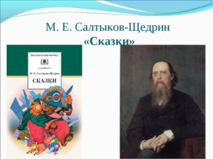 М. Е. Салтыков-Щедрин «Сказки»