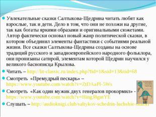 Увлекательные сказки Салтыкова-Щедрина читать любят как взрослые, так и дети.