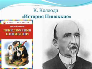 К. Коллоди «История Пиноккио»