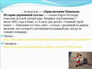«Пино́ккио», полностью—«Приключения Пиноккио. История деревянной куклы»—с