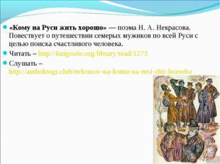 «Кому на Руси жить хорошо»—поэмаН. А. Некрасова. Повествует о путешествии