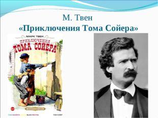 М. Твен «Приключения Тома Сойера»