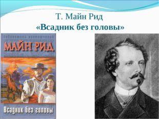 Т. Майн Рид «Всадник без головы»