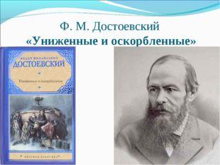 Ф. М. Достоевский «Униженные и оскорбленные»