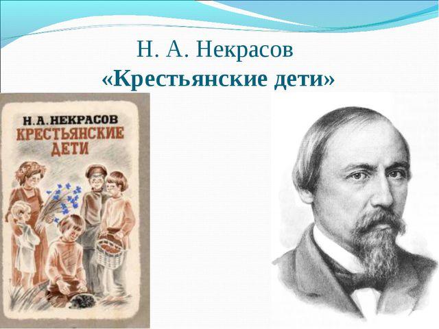 Н. А. Некрасов «Крестьянские дети»