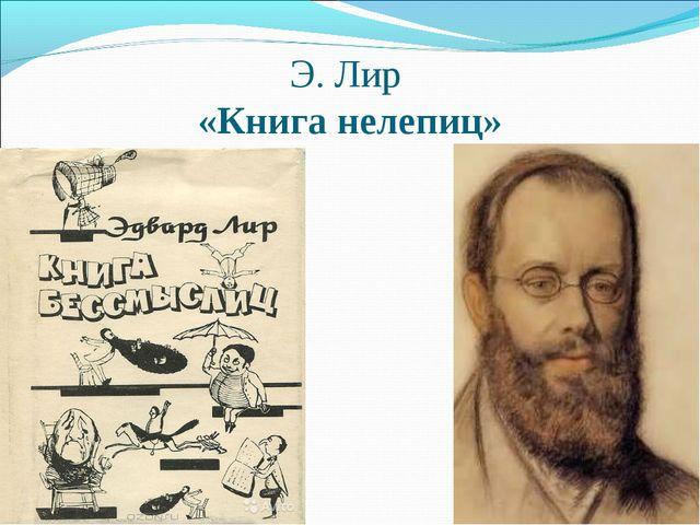 Э. Лир «Книга нелепиц»