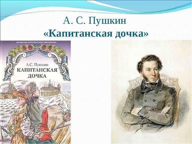 А. С. Пушкин «Капитанская дочка»