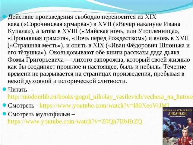 Действие произведения свободно переносится изXIX века(«Сорочинская ярмарка»...