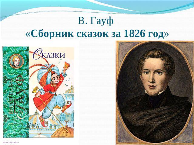 В. Гауф «Сборник сказок за 1826 год»