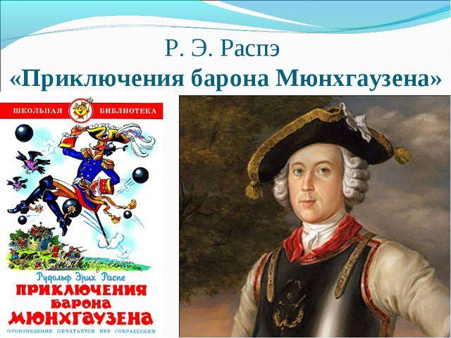 Р. Э. Распэ «Приключения барона Мюнхгаузена»