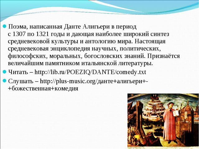 Поэма, написаннаяДанте Алигьерив период с1307по1321годыи дающая наибол...