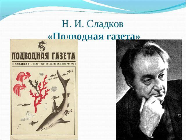 Н. И. Сладков «Подводная газета»