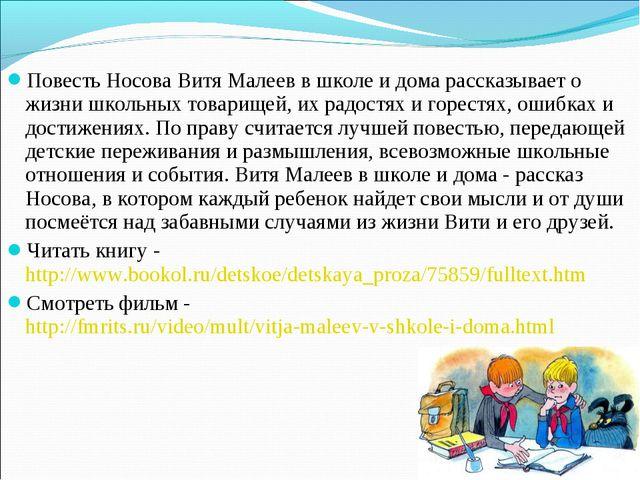 Повесть Носова Витя Малеев в школе и дома рассказывает о жизни школьных товар...