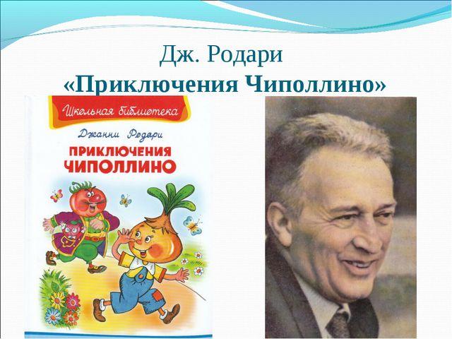Дж. Родари «Приключения Чиполлино»