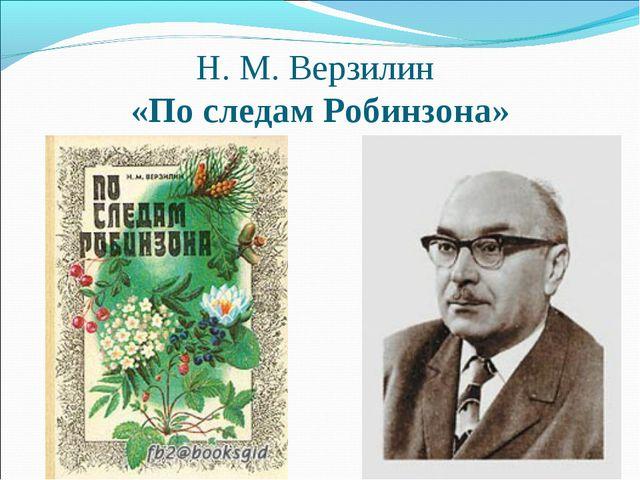 Н. М. Верзилин «По следам Робинзона»