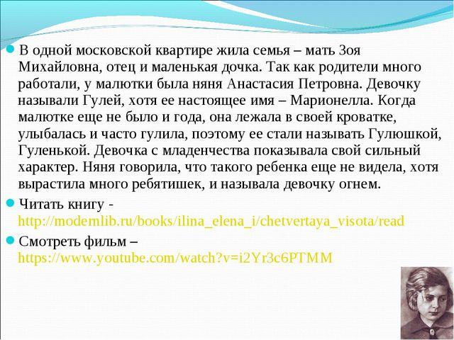 В одной московской квартире жила семья – мать Зоя Михайловна, отец и маленька...