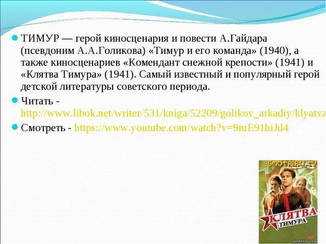 ТИМУР — герой киносценария и повести А.Гайдара (псевдоним А.А.Голикова) «Тиму...