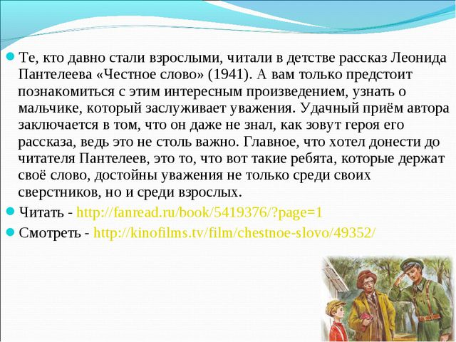Те, кто давно стали взрослыми, читали в детстве рассказ Леонида Пантелеева «Ч...