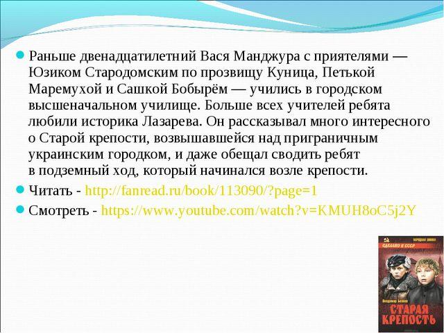 Раньше двенадцатилетний Вася Манджура сприятелями— Юзиком Стародомским поп...